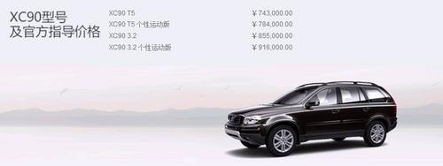 售74.3-91.6万元 2011款沃尔沃XC90上市