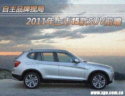 自主品牌搅局 2011年上市15款SUV前瞻