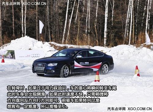 长白山上那点事 奥迪冰雪试驾活动实况