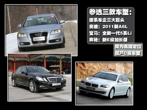 商务新格局 新A6L/新5系Li/加长新E级PK