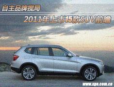 小型/紧凑型篇 2011年国内上市新车盘点