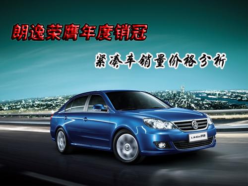 朗逸荣膺年度销冠 紧凑车销量价格分析