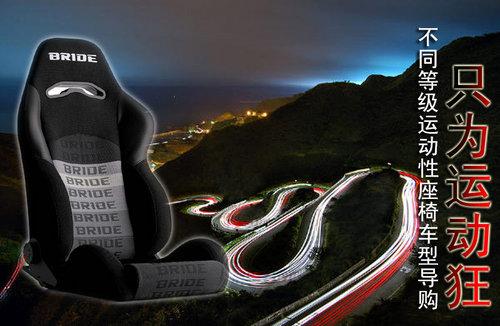 献给运动狂!不同等级运动座椅车型导购