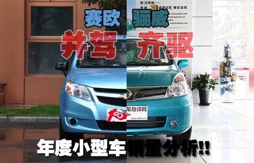 赛欧骊威并驾齐驱 年度小型车销量分析