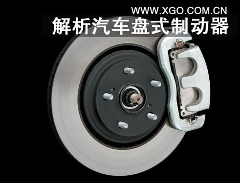 热稳定性更好 详细解析汽车盘式制动器