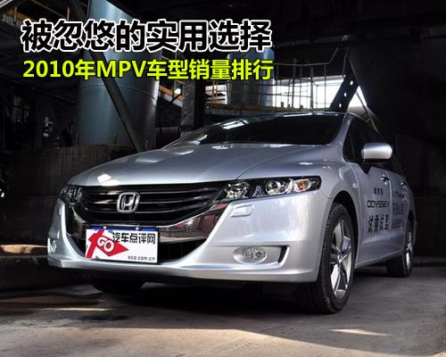 被忽悠的实用选择 去年MPV车型销量排行