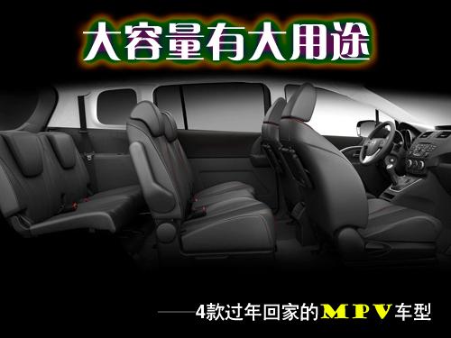 大容量有大用途!4款过年回家的MPV车型
