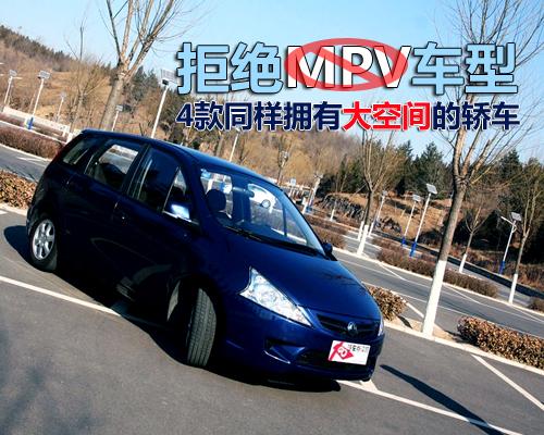 拒绝MPV车型 4款同样拥有大空间的轿车