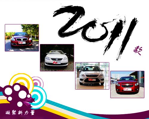 凝聚新力量!值得推荐的2011款紧凑型车