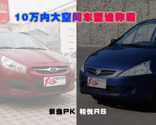 10万内大空间车型谁称霸?景逸PK和悦RS