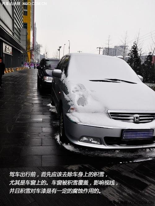 又是一年雪来到 冰雪天气行车安全提示