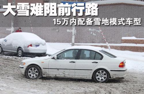大雪难阻前行 15万内配备雪地模式车型