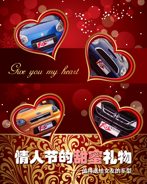 情人节的甜蜜礼物 4款送给女友的车型