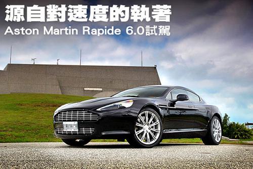 速度的顽固 试驾阿斯顿・马丁Rapide 6.0