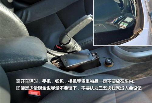就怕贼惦记 驾车出行安全防范注意事项