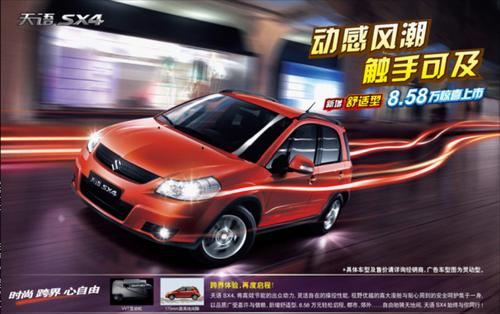 售价8.58万元 天语SX4舒适型正式上市