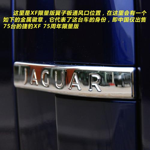 品味与地位的象征 Jaguar XF限量版实拍