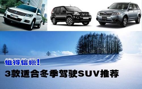 很给力 途观等三款适合冬季驾驶四驱SUV