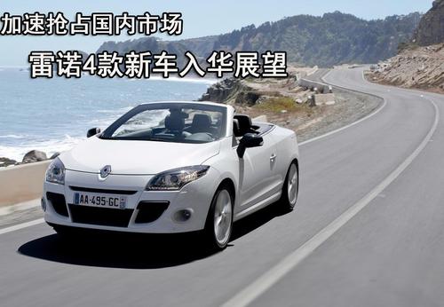 加速抢占国内市场 雷诺4款入华新车展望