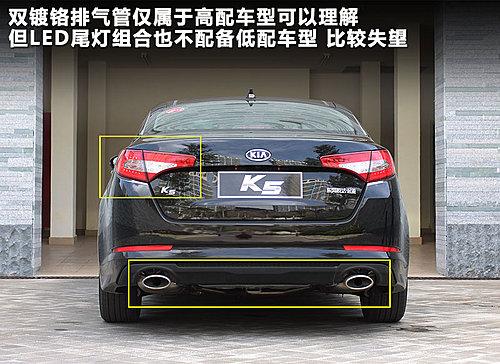 两种排量/7款车型 起亚K5官方配置解析