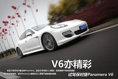 V6亦精彩 试驾保时捷Panamera 3.6L