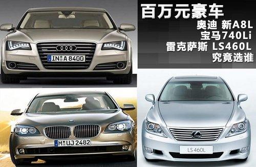 百万元豪车 新A8L/LS460L/740Li选择谁