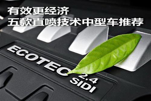 有效更经济 5款采用直喷技术中型车推荐