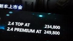 售价15.98-24.98万元 起亚K5正式上市