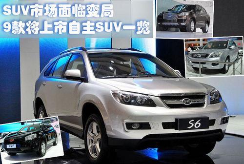 SUV市场面临变局 9款将上市自主SUV一览