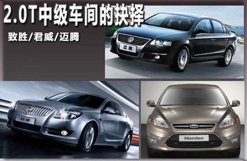2.0T中级车间的抉择 致胜/迈腾/新君威