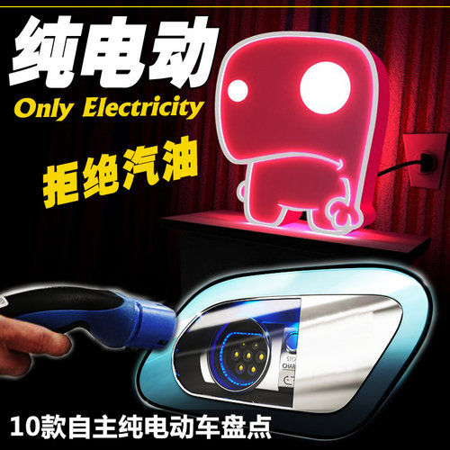 拒绝汽油 10款自主品牌纯电动汽车盘点