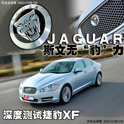 动力很斯文 测试捷豹XF 3.0L V6豪华版