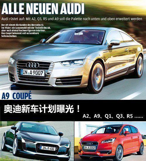 含A2/A9/Q3等 奥迪未来将推10余款新车