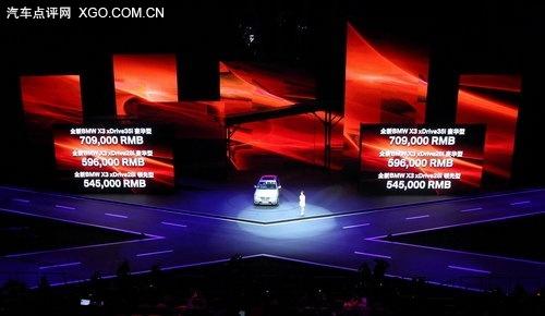 售54.5-70.9万 宝马全新一代X3正式上市