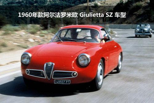 才貌兼备 体验阿尔法罗米欧Giulietta