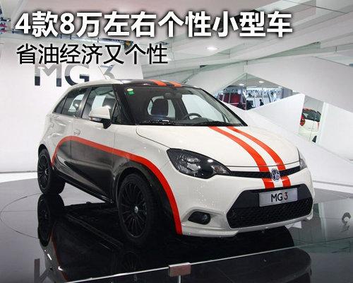 省油经济又个性 4款8万左右个性小型车
