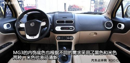 传奇英伦精品小车 上汽MG3全系车型推荐