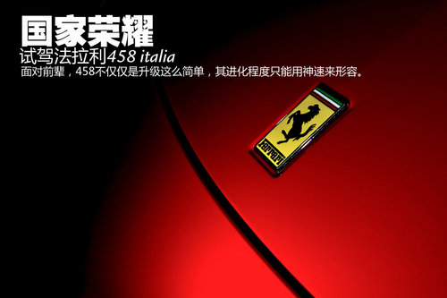 国家荣耀 试驾法拉利载入史册车型458