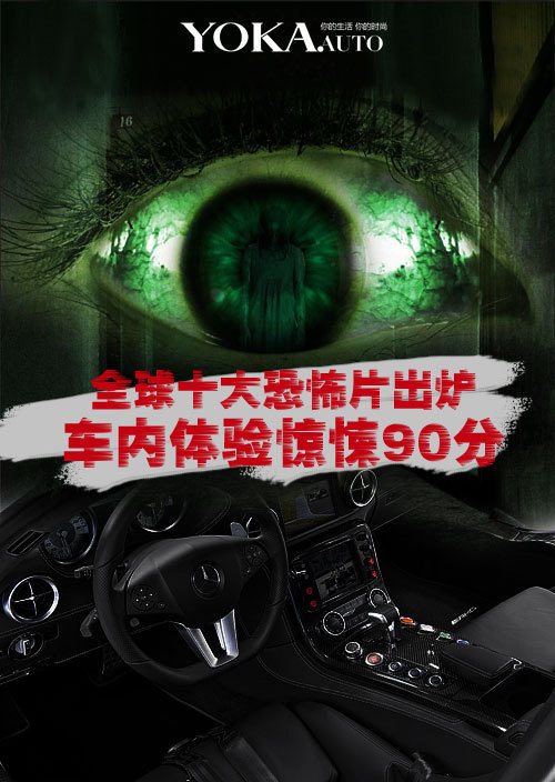 全球十大恐怖片出炉 车内体验惊悚90分