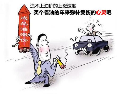 油价只涨不降 推荐8款实车测试省油车型