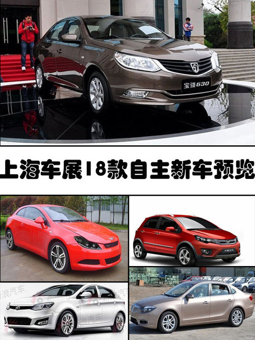 誓夺新王者!上海车展18款自主新车预览