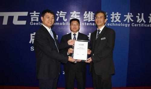 吉利成立自主品牌汽车维修技术认证体系