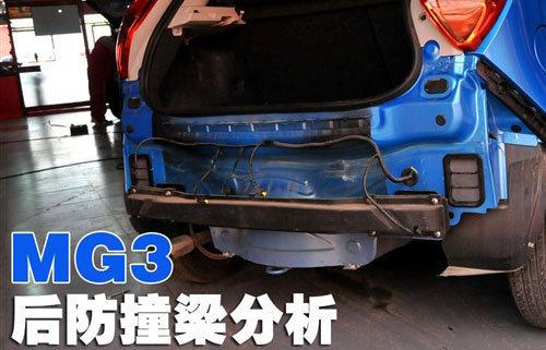 重点关注后防撞梁 深入了解MG3顶配车型