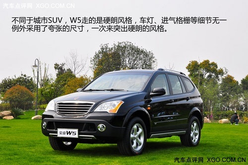 SUV市场的开山之作 荣威W5静态体验