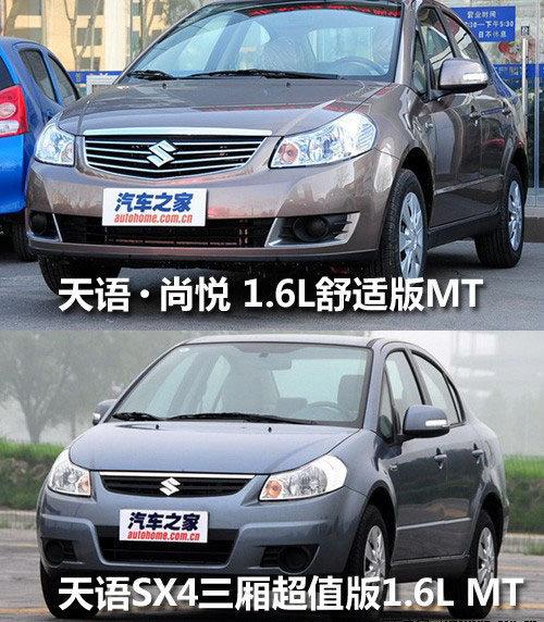 最低不到5万 详解长安铃木三款超值版车