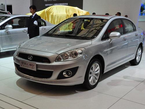 2011上海车展 长城腾翼C50正式发布!