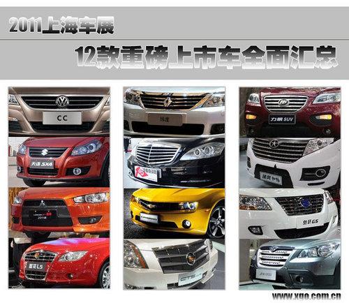 2011上海车展 12款重磅上市车全面汇总