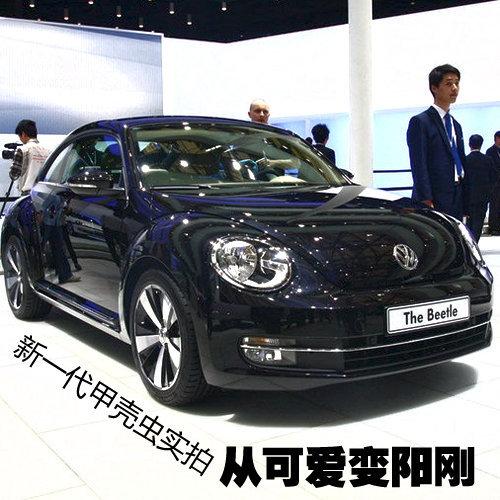 经典回归 上海车展实拍新一代甲壳虫