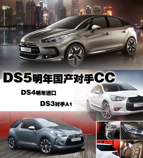 进口将先行 国产DS5对手CC/DS3将进口