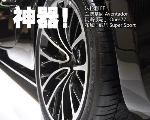 编辑心中的神器 2011上海车展豪车简介